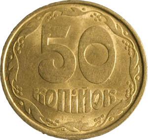 Монета 50 копійок 1992 року україна ціна митридат евпатор википедия