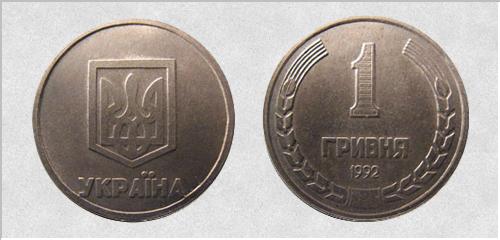 Монети 1992 року ціна україна 1 евро в