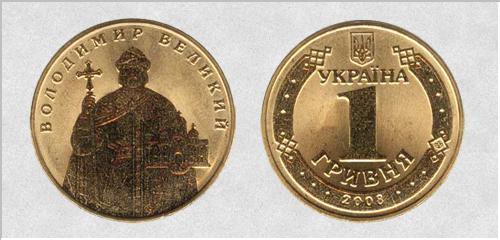 1 гривня 2014 року ціна україна какое животное называют кораблем пустыни