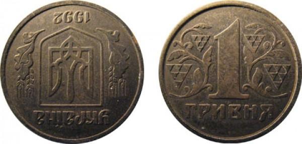 1 гривня 1992 року (монета латунева)