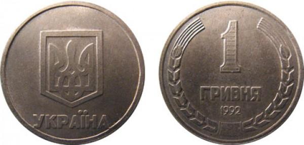 1 гривня. Мідно-нікелевий сплав. 1992
