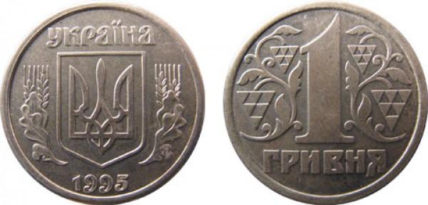 Скільки коштує монета 1 гривня євро 2012 подделка антиквариата
