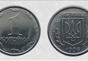 1 копійка 1996 (Україна)