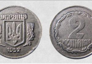 2 копійки 1992 (Україна)