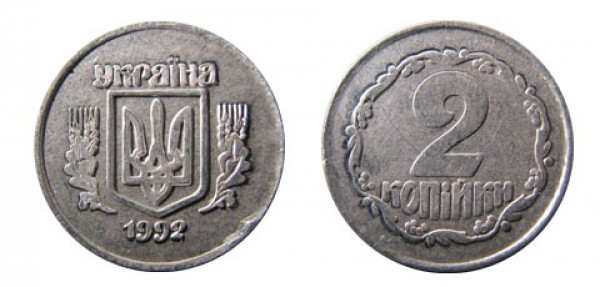 2 копійки 1994 монета 25 тысяч рублей