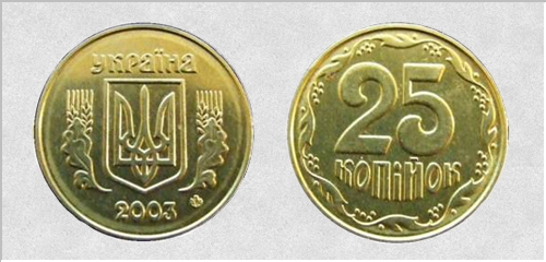 25 копеек 2003 года