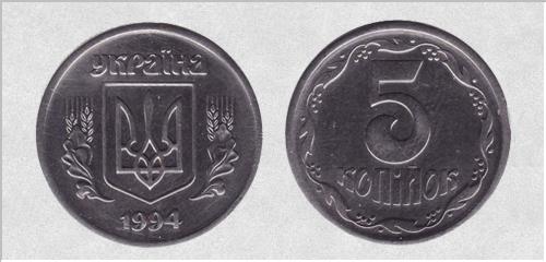 Українські 5 копійок цена 2008 цена украина карачевский крест
