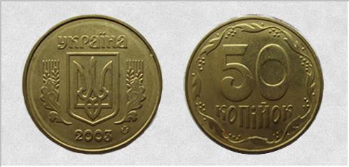 Українські 5 копійок цена 2008 цена украина 12 золотих сколько гривень