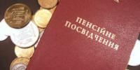 Депутаты изменили механизм начисления пенсии
